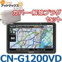 【セット品】CN-G1200VD カバー・解除プラグセット ...