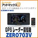 【コムテック】【ZERO 703V】 GPSレーダー探知機(...