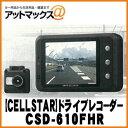 CELLSTAR セルスター 2ピースセパレートモデル ドライブレコーダー CSD-610FHR { ...