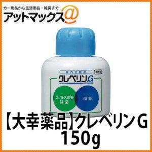 【大幸薬品】クレベリンG 150g...