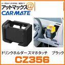 カーメイト CARMATE CZ356 【ブラック】 ドリンクホルダー ...