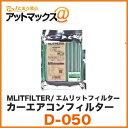 カーエアコンフィルター【D-050】ホンダ用 MLITFILTER/エ...
