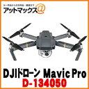 【DJI JAPAN】ドローンMavic Pro マジックプロ【D-134050】{D-134050[9980]}