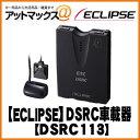 DSRC113 【ECLIPSE】イクリプス DSRC車載器 システムアップオ...
