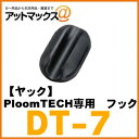 アットマックス@で買える「【YAC ヤック】PloomTECH プルームテック専用フック【DT-7】{DT-7[1305]}」の画像です。価格は342円になります。