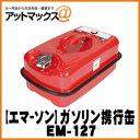 【EMERSON エマーソン】ガソリン携行缶R 10L【EM-127】{EM-12...