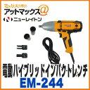 【ニューレイトン エマーソン】【EM-244】 自動車用 電...