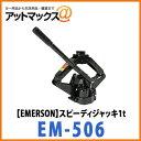 【ニューレイトン エマーソン】スピーディジャッキ1t 油圧式...