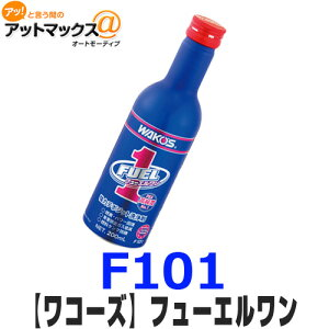 IMAG0058-615x375 ワコーズのガソリン添加剤フューエルワンの効果と燃費を比較してみた