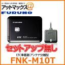 【古野電気 ブザータイプ】 FNK-M10T セットアップ無し ETC車載器 アンテナ分離型【FNK ...