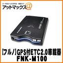 【個人向け】【FURUNO】 GPS付き発話型 ETC2.0車載器【FNK-M100】【セットアップなし】 {FNK-M100[1601]}