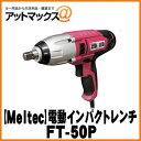 【Meltec 大自工業】電動インパクトレンチ AC100V