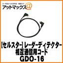 【CELLSTAR セルスター】 オプション レーダーディテクター相...