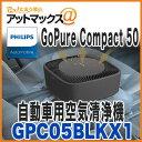 【フィリップス】【GPC05BLKX1】 自動車用空気清浄機 GoPure Compact 50 ゴ...