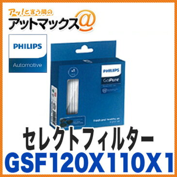 【フィリップス】【GSF120X110X1】交換フィルター 三層フィルター 自動車用空気清浄機 GoPure Compact GPC50・GPC10用 PM2.5/花粉を99%以上除去 {GSF120X110X1[9981]}