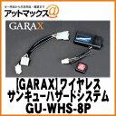 【GARAX ギャラクス】 ワイヤレスサンキューハザードシステム 8Pリレータイプ【GU-WHS-8