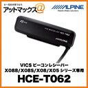 HCE-T062 ALPINE アルパイン VICSビーコンレシーバー X088/X0...
