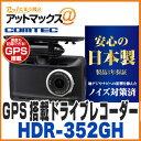 【コムテック】【HDR-352GH】 GPS搭載ドライブレコ...