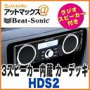 【ビートソニック】【HDS2】 3スピーカー内蔵 カーデッキ 12V車用 AUX/SD/USB 対応 FM/AMチューナー付カーオーディオ {HDS2[1310]}