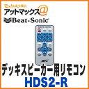 【ビートソニック】【HDS2-R】デッキスピーカー用リモコン(HD...