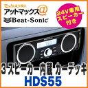 【ビートソニック】【HDS55】 3スピーカー内蔵 カーデッキ 24V車用 AUX/SD/USB 対応 FM/AMチューナー付カーオーディオ{HDS55[1310]}