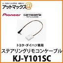 カロッツェリア KJ-Y101SC ステアリングリモコンケーブル 【...