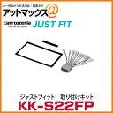 KK-S22FP カロッツェリア パイオニア ジャストフィット 取り付けキット スズキ汎用パネルキット(2DIN){KK-S22FP[600]}