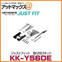 【KK-Y56DE】【カロッツェ...