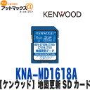 【予約受付中】【ケンウッド KENWOOD】【KNA-MD1618A】地図更...