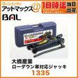 BAL/大橋産業油圧式 ジャッキ 2トン ローダウン車適応【1335】