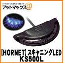 【加藤電機】【HORNET ホーネット】 カーセキュリティ スキャニングLED ブルー 【KS500L】 {KS500L[1280]}