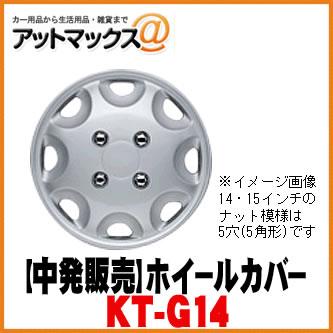 【中発販売 CHK】ホイールカバー KT-G Series 8本ディッシュタイプ・ナット模様5穴/14インチ 【KT-G14】 {KT-G14[9980]}