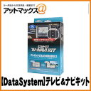 【DataSystem データシステム】テレビ&ナビキット ビルトイ...