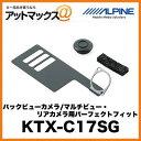 アルパイン 【KTX-C17SG】 バックビューカメラ/マルチビュー...
