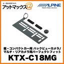 アルパイン 【KTX-C18MG】 軽・コンパクトカー用 バックビュ...