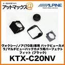アルパイン 【KTX-C20NV】 ヴォクシー/ノア(70系)専用 バック...