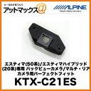 アルパイン 【KTX-C21ES】 エスティマ(50系)/エスティマハイ...