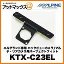 アルパイン 【KTX-C23EL】 エルグランド(H22/8〜現在)専用 バ...