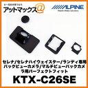 アルパイン 【KTX-C26SE】 セレナ/セレナハイウェイスター/ラ...
