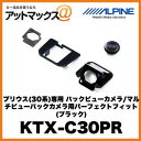 アルパイン 【KTX-C30PR】 プリウス(30系)専用 バックビュー...