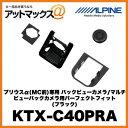 アルパイン 【KTX-C40PRA】 プリウスα(MC前)専用 バックビュ...