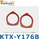 ALPINE アルパイン 【KTX-Y176B】17cmスピーカー用 インナー...