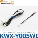 アルパイン【KWX-Y005WI】ウィッシュ専用 バックビューカメラ...