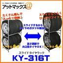 KY-316T タイヤ収納ラック2 組立式タイヤラック KY-316T 12〜17インチ用 4〜8本収納 【カバー別売り】 【KY-315 後継】{KY-316T[9980]}