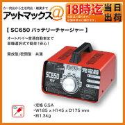 メルテック バッテリー バッテリーチャージャー