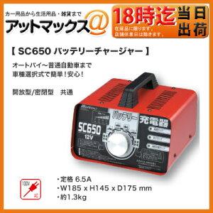【SC650 SC 650】 大自工業 メルテック Meltec バッテリー充電器 バッテリー…