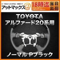 トヨタアルファード20系用ステアリングノーマル