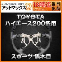 トヨタハイエース200系用ステアリングスポーツ黒木目