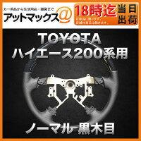 トヨタハイエース200系用ステアリングノーマル黒木目