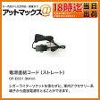 OP-E601 YUPITERU ユピテル イエラ 電源直結コード 約4m 【ゆうパケット不可】